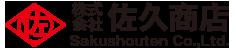 株式会社佐久商店<公式サイト>農業資材・機材・梱包用資材|茨城県かすみがうら市